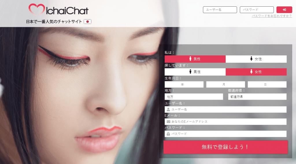 ichaichatの公式サイト